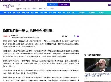 台灣新生報、YAHOO!奇摩新聞