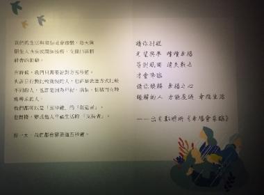 鄭明析牧師詩作〈幸福會來臨〉展牆