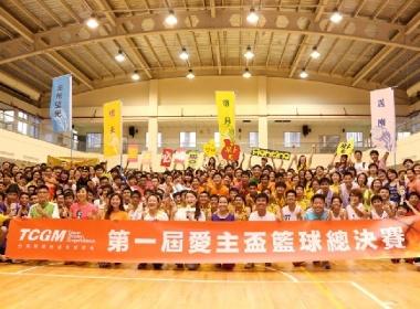 第一屆愛主盃籃球總決賽 CGM, Taiwan