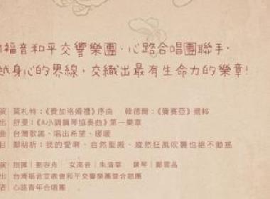 CGM기독교복음선교회와 심로재단이 함께 주최하는 공익 콘서트가 2월 26 일 국립 콘서트 홀에서 열릴 예정이다.