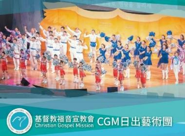 CGM日出藝術團 世大運表演活動