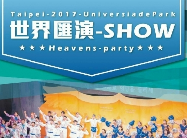 Christian Gospel Mission's Arts Group (CGM AG) is giving its performance at the Taipei 2017 Universiade.